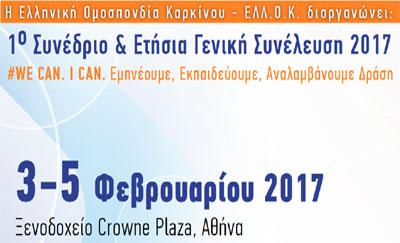 1η Ετήσια Γενική συνέλευση