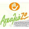 «ΑγκαλιάΖΩ» Όμιλος Εθελοντών κατά του Kαρκίνου Ν.Αχαίας