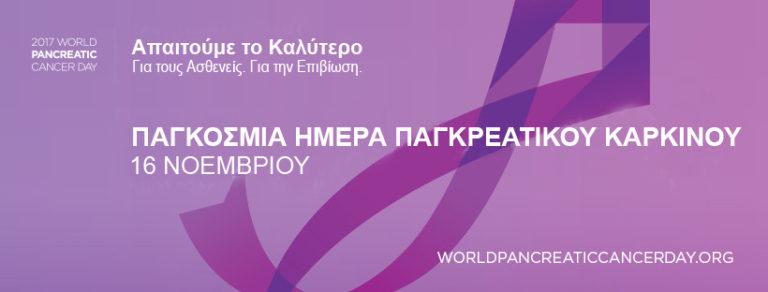 3η Παγκόσμια ημέρα για τον Καρκίνο του Παγκρέατος