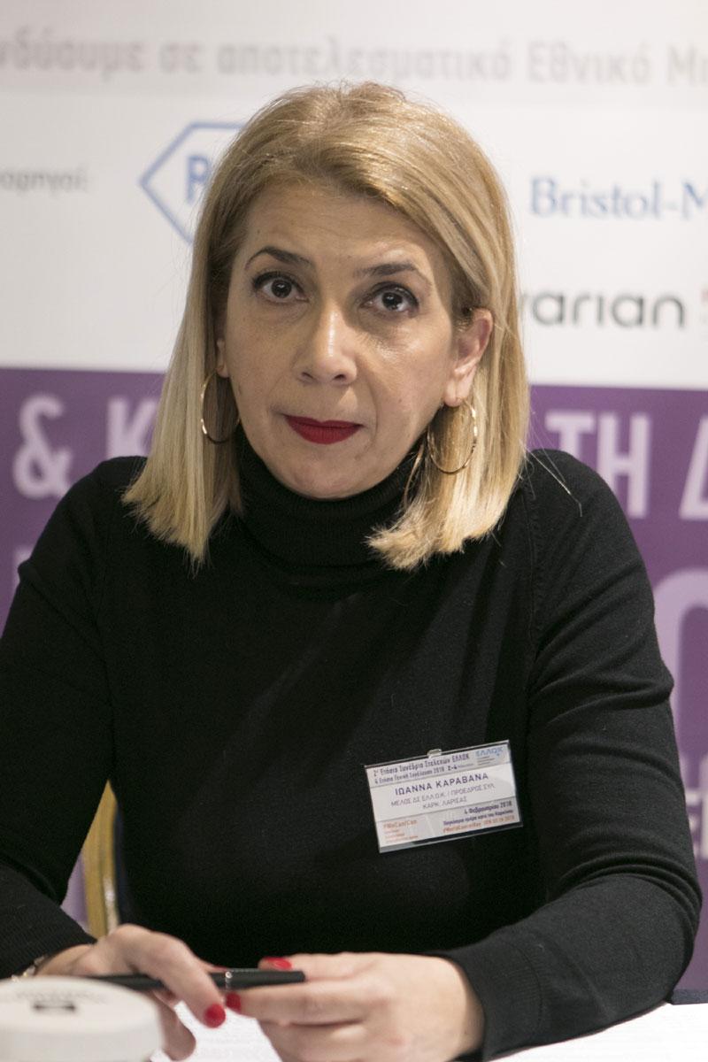 Ιωάννα Καραβάνα