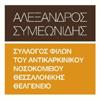 «Αλέξανδρος Συμεωνίδης» Σύλλογος Φίλων ΑΝΘ Θεαγένειο