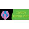 Στάσου Κοντά Μας Σύνδεσμος Φίλων Ασθενών του ειδικού Αντικαρκινικού Νοσοκομείου Πειραιά «Μεταξά»