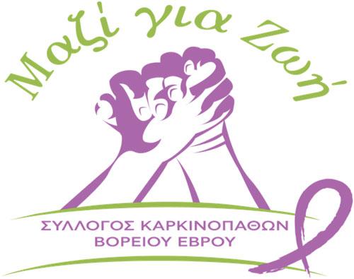 Σύλλογος Καρκινοπαθών «Μαζί για Ζωή»