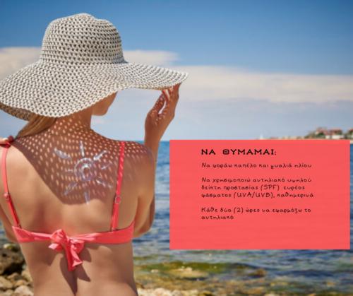 ELLOK Skin Cancer Publicity Facebook Post 9